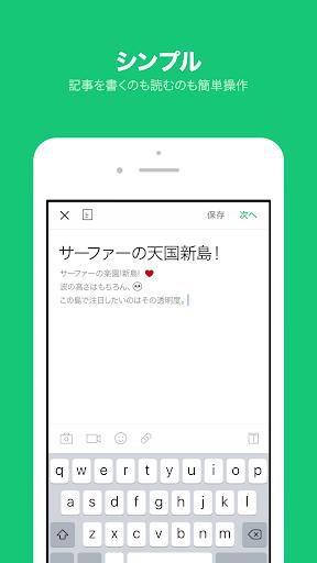 玩免費社交APP|下載LINE BLOG app不用錢|硬是要APP