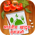Download Indian Food Recipes Hindi APK for Laptop