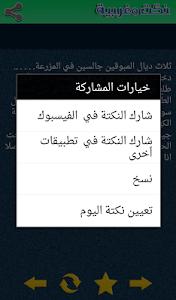 نكت مغربية - اضحك معانا screenshot 4