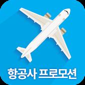 저가항공 프로모션 - 항공권 특가정보, 프로모션 정보