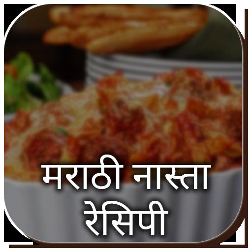 Marathi Nasta(Snack,Breakfast) Recipe