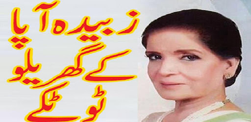 Zubaida Appa k Totkay In Urdu - Apps on Google Play