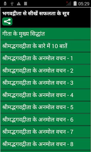 Bhagavad Gita Se Safalta Sutra