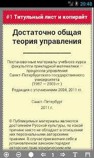 ДОТУ Free - náhled