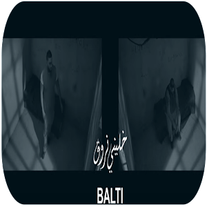 خليني نروق بلطي بدون نت Balti - Khalini Nrou9