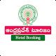 AP Tourism Official - Hotel Booking, Places, Trips APK