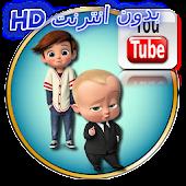 Tải بوس بيبي بالعربي بدون انترنت APK