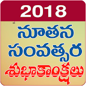 Telugu New Year Greetings 2018