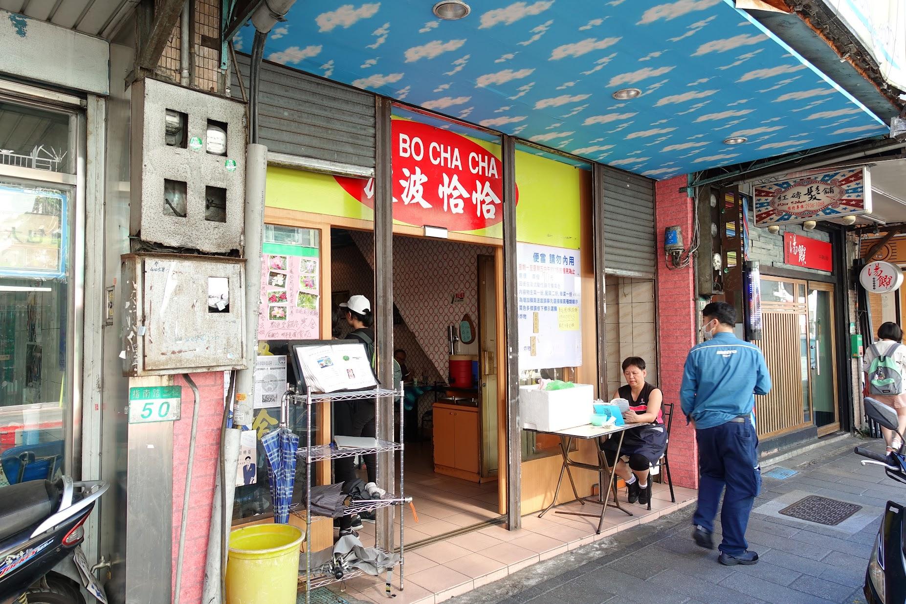 波波恰恰大馬風味餐,在台北政大校園旁邊的名店
