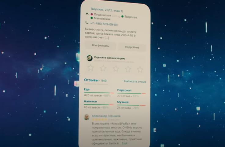 Новая версия поиска Яндекса — Y1 агрегация отзывов в поисковой выдаче