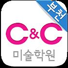 부천씨앤씨 미술학원 icon