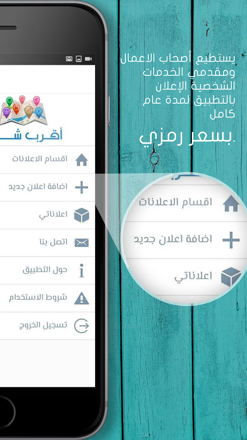 ‫اقرب شيء‬‎- screenshot