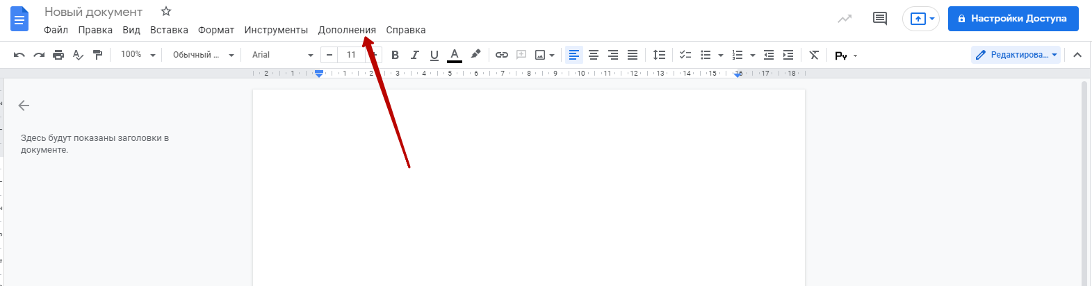 Как установить плагины в Google Docs
