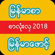 Myanmar Font