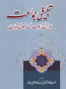 Tableeghi Jamaat Aur Us Ke Dawat Kay Usul o Aadaab - náhled