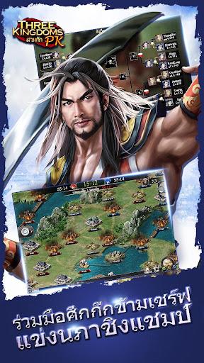Three Kingdoms PKu2014u0e2au0e32u0e21u0e01u0e4au0e01 PK 11.1.0 screenshots 12