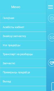 Здымак экрана