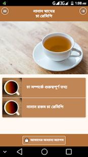 নানান স্বাদের চা রেসিপি - Tea Recipes Bangla - náhled