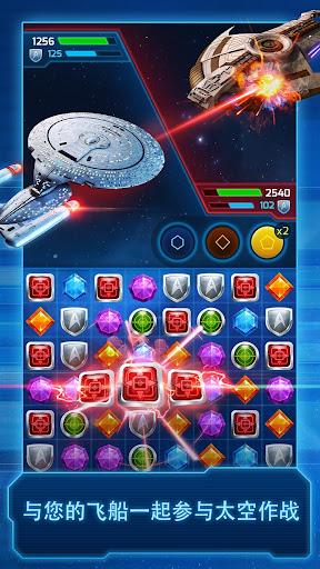 星际 迷航 ® - 宝石之怒