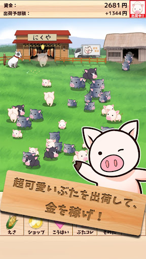 shipping pigs - screenshot