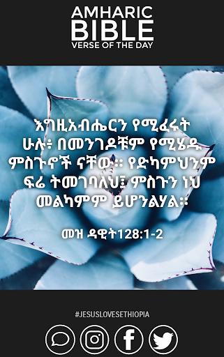 Amharic u12a0u121bu122du129b Daily Bible Verse  screenshots 1