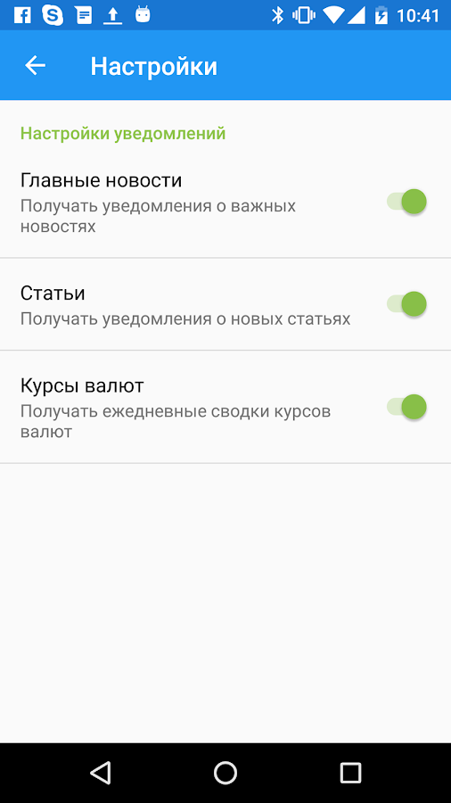 Акчабар- screenshot