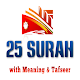 Download 25 Surah with Meaning and Tafseer For PC Windows and Mac