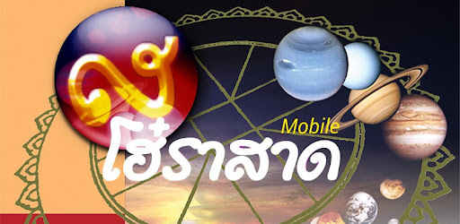 Horoscope calculate & display Thai astrology chart and others.Touch/drag planets