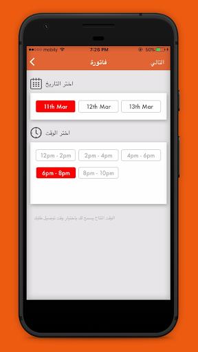 Ghazi screenshot