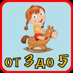 Стихи для детей от 3 до 5 Icon