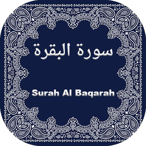 (سورة البقرة) Surah Al Baqarah 16 Lines Colored