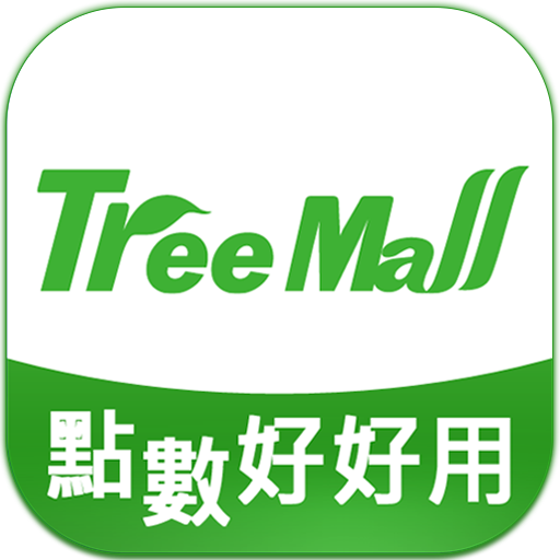 TreeMall 購物 | 點數好好用