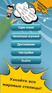 Столицы мира - викторина_1