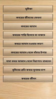 কবরের আজাব Koborer Ajab - screenshot