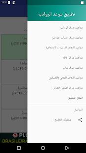 App مواعيد الرواتب - حافز - التقاعد - حساب المواطن APK for Windows Phone