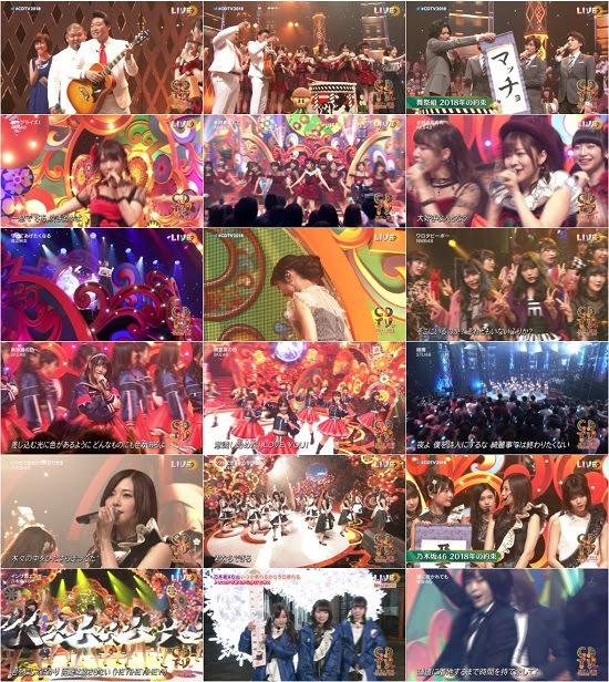 (TV-Music)(1080i) AKB48G 46G – CDTVスペシャル!年越しプレミアライブ2017→2018 171231