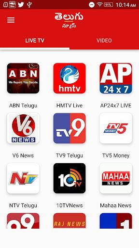 Telugu News Live TV 24X7 screenshots 1