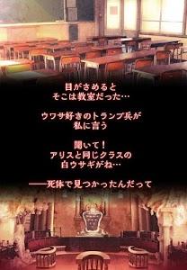 アリスの精神裁判 screenshot 1