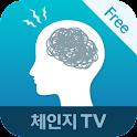 두통 해소에 좋은 체조 : 체인지TV 건강명상 시리즈 icon