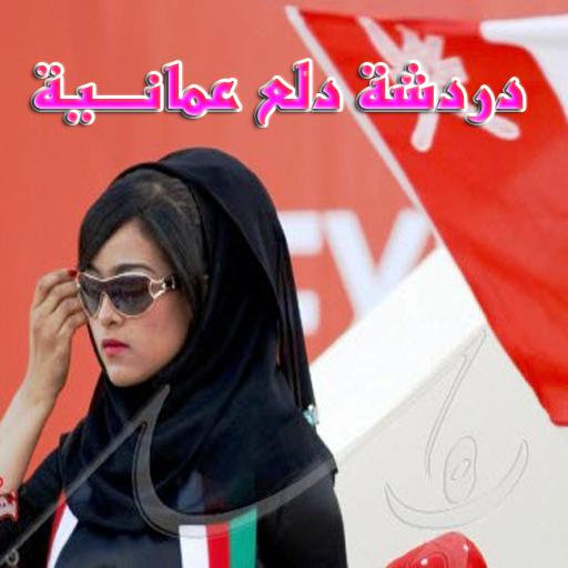 دردشة دلع عمانية