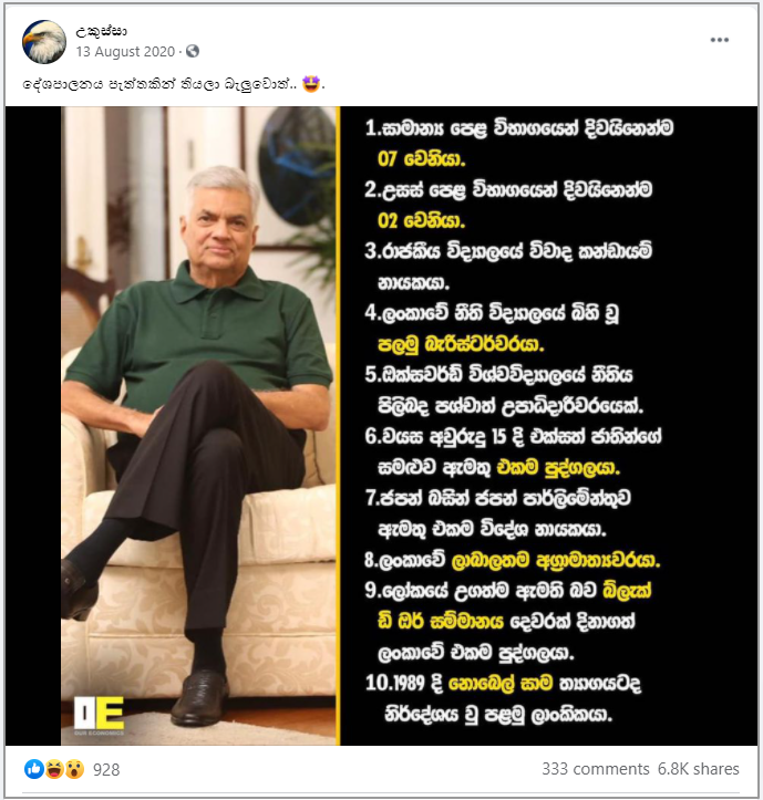 D:\AAA -Fact Checking\Completed\AAA-Publish\Sinhala\2021\Ranil Details\f62c31b7-a06b-4b7c-a838-fe58ef3f1969.png