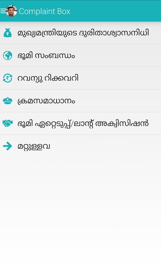Collector Kozhikode- screenshot