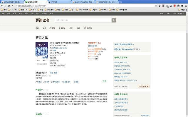 深圳大学城图书馆豆瓣读书插件