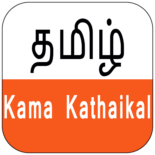 Tamil Kamakathaikal