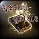 Gujarati Suvichar Download on Windows