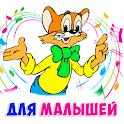 Детские песни без интернета icon