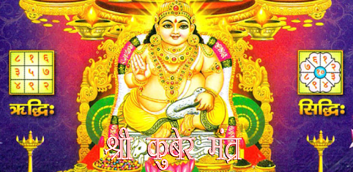 Kubera Mantra - Apps on Google Play