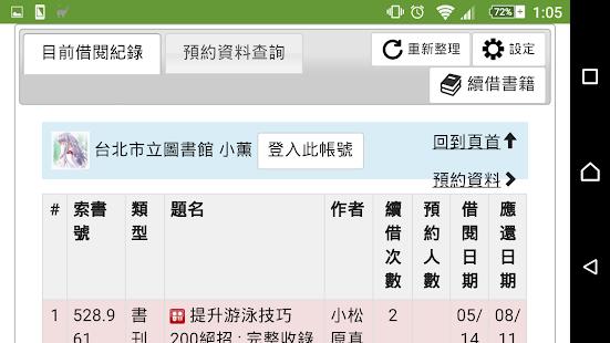 圖書館多重帳戶登入  螢幕截圖 1
