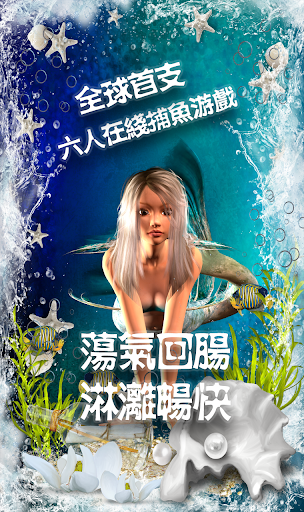 雷霆捕鱼SEGA BETA -首款6人捕鱼游戏