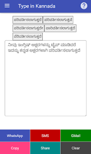 Type in Kannada- screenshot thumbnail